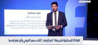 """بانوراما سوشيال: القناة 20 الإسرائيلية تنشر وفاة """"داعم الإرهاب"""" النائب سعيد الخرومي وتثير غضبا واسعا"""