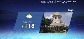 حالة الطقس في البلاد - 8-12-2017 - قناة مساواة الفضائية - MusawaChannel