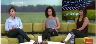 أول مؤتمر رياضي نسائي بالمجتمع العربي - يسرا ابو ناجي،جوانا ناصر، نهال راشد - صباحنا غير -28.8.2017