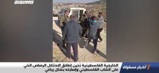 الخارجية الفلسطينية تدين إطلاق الاحتلال الرصاص الحي على الشاب الفلسطيني وإصابته بشلل رباعي،اخبار،2.1