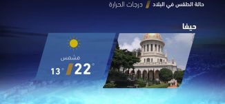 حالة الطقس في البلاد - 3-4-2018 - قناة مساواة الفضائية - MusawaChannel