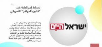 """يسرائيل هيوم : أوساط إسرائيلية ضد """"قانون الجولان"""" الأمريكي،صباحنا غير،4-3-2019،قناة مساواة"""