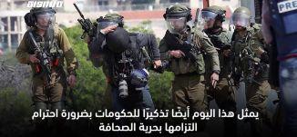 اليوم العالمي لحرية الصحافة - قناة مساواة الفضائية