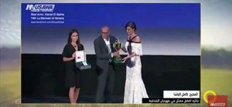 المخرج والممثل كامل الباشا وجائزه افضل ممثل في مهرجان البندقيه - بسيم داموني -صباحنا غير -14.9.2017