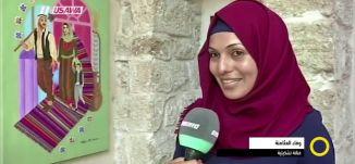 تقرير :  غزة - نحن هنا - معرض للفن التشكيلي ،صباحنا غير ،26-9-2018،قناة مساواة الفضائية