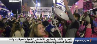 للأسبوع الثالث والعشرين: الآلاف في تظاهرات رفضا للفساد السلطوي ولمطالبة نتنياهو بالاستقالة،28.11