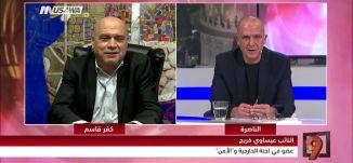 نائب عربي في لجنة الخارجية والأمن! - عيساوي فريج - التاسعة - 1.12.2017-  قناة مساواة