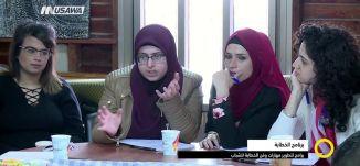 تقرير -  برنامج الخطابة برامج لتطوير مهارات وفن الخطابة للشباب - ازدهار أبو ليل  ، 25.2.2018