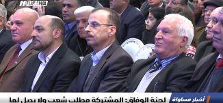 لجنة الوفاق: المشتركة مطلب شعب ولا بديل لها،اخبار مساواة،10.2.2019، مساواة