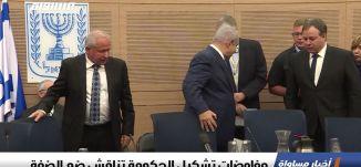 مفاوضات تشكيل الحكومة تناقش ضم الضفة،اخبار مساواة 30.4.2019، قناة مساواة