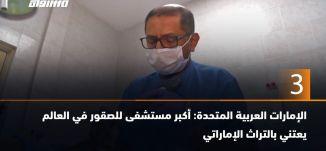 ب 60 ثانية  الإمارات العربية المتحدة: أكبر مستشفى للصقور في العالم يعتني بالتراث الإماراتي-30-4