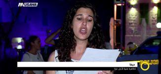 تقرير :تظاهرة فنية في حيفا لأجل غزة - مجد دانيال  ،صباحنا غير،11-6-2018، قناة مساواة الفضائية