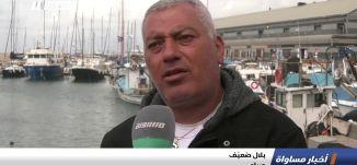يافا: حراك ضد التضييقات على الصيادين ،تقرير،اخبار مساواة،27.3.2019، مساواة