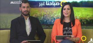 ما بعد الخبر - وائل عواد،صباحنا غير، 17-6-2018- مساواة