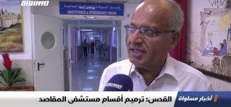 القدس: ترميم وتوسعة في مستشفى المقاصد ، تقرير،اخبار مساواة،30.08.2019،قناة مساواة