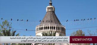 ارتفاع المصابين في المجتمع العربي بنسبة نحو 25% في الايام الثلاثة الماضية-view finder-18.04