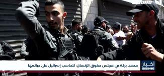 أخبار مساواة: محمد بركة في مجلس حقوق الإنسان: لتحاسب إسرائيل على جرائمها