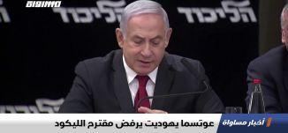 عوتسما يهوديت يرفض مقترح الليكود ،اخبار مساواة ،17.02.2020،قناة مساواة الفضائية