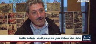 أخبار مساواة: اختتام فعاليات يوم الأرض الخالد بمظاهرة ومهرجان مركزيين في عرابة