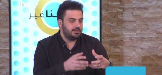 قصور التركيز وفرط الحركة ،د.عصام داوود،صباحنا غير، 15-2-2019 -مساواة