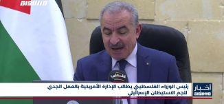 رئيس الوزراء الفلسطيني يطالب الإدارة الأمريكية بالعمل الجدي للجم الاستيطان الإسرائيلي