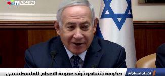 تأييد حكومي لإعدام الفلسطينيين،اخبار مساواة،5.11.2018، مساواة