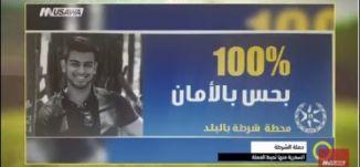 حملة الشرطة .. السخرية منها تُحبط الحملة  ! -  وائل عواد - صباحنا غير-7-7-2017 - مساواة