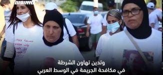 مسيرة امهات ضحايا القتل - قناة مساواة الفضائية