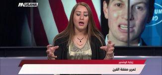 """عرب 48 : """"صفقة القرن"""" تبقي الأقصى والمقدسات ضمن سيطرة الاحتلال،الكاملة،مترو الصحافة،24.6"""
