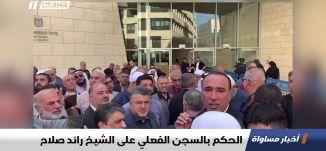الحكم بالسجن الفعلي على الشيخ رائد صلاح،اخبار مساواة ،10.02.2020،قناة مساواة الفضائية