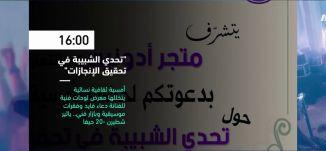 16:00 - تحدي الشبيبة في تحقيق الانجازات- فعاليات ثقافية هذا المساء - 17.10.2019-قناة مساواة