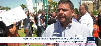أخبار مساواة: تظاهرة في اللد أمام المحكمة المركزية للطالبة بالعدل بعد تبرئة قاتل الشهيد موسى حسونة