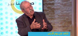 شاهد على يوم الأرض: محادثة مع شاهد عيان على أحداث مدينة سخنين،عبد الله أبو صالح،صباحنا غير،30-3