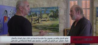 فنانو الجليل والقدس يعمرون بيتا مقدسيا قديما من خلال عرض لوحات وأعمال فنية -view finder - 30.7.