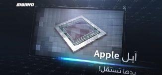 آبل Apple بدها تستقل!  -الكاملة - حلقة 16 - 8-6-2019- برنامج USB