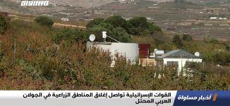 القوات الإسرائيلية تواصل إغلاق المناطق الزراعية في الجولان العربي المحتل،اخبارمساواة،08.12.20،مساواة