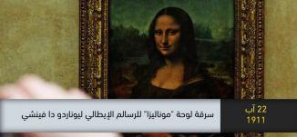 1911 - سرقة لوحة الموناليزا للرسام الايطالي ليوناردو دافنشي - ذاكرة في التاريخ-22.08.2019