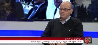 ماذا بعد مؤتمر باريس للسلام؟ - محمد زيدان -#التاسعة -17-1-2017 - مساواة