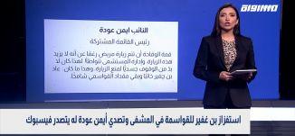 بانوراما سوشيال:  استفزاز بن غفير للقواسمة في المشفى وتصدي أيمن عودة له يتصدر فيسبوك