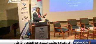 آفي غباي: بحثت السلام مع العاهل الأردني، اخبار مساواة،9-10-2018-مساواة