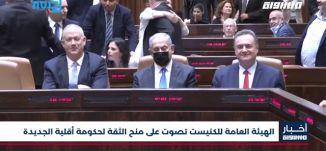 أخبار مساواة: الهيئة العامة للكنيست تصوت على منح الثقة لحكومة أقلية الجديدة