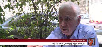 رضا جابر و منيب فارس - هل هناك ضرورة لوجود شرطة جماهيرية في البلدات العربية -19-4 -#التاسعة -مساواة