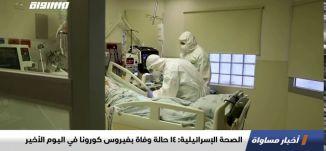 الصحة الإسرائيلية: 14 حالة وفاة بفيروس كورونا في اليوم الأخير،اخبارمساواة،14.10،مساواة