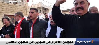 الجولان: الافراج عن أسيرين من سجون الاحتلال  ، تقرير،اخبار مساواة،10.01.2020،قناة مساواة