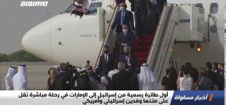 أول طائرة رسمية من إسرائيل إلى الإمارات في رحلة مباشرة تقل على متنهاوفدين إسرائيلي وأمريكي،اخبار31.8