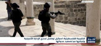أخبار مساواة: الخارجية الفلسطينية: اسرائيل تواصل تحدي الإدارة الأميركية وإحراجها عبر تصعيد عدوانها
