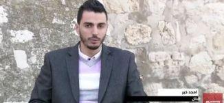 العيد بنكهة الغناء - أمجد خير -#تغطية خاصة- 7-1-2017- قناة مساواة الفضائية