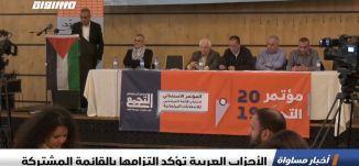 الأحزاب العربية تؤكد التزامها بالقائمة المشتركة ،الكاملة،اخبار مساواة ،19-07-2019،مساواة