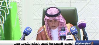 الجبير: السعودية تسعى لمنع نشوب حرب،الكاملة،اخبار مساواة ،19-5-2019،مساواة