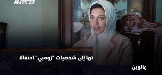 إنجاز لافت في انتخابات السلطات المحلية أربع عشرة امرأة في الحكم المحلي،الكاملة،اخبار مساواة،1-11